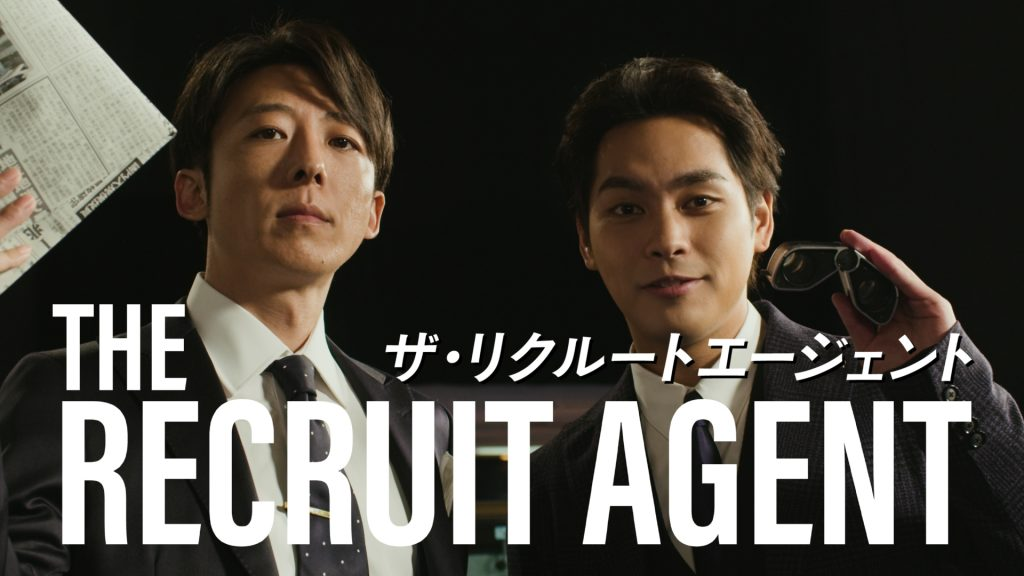 リクルートエージェントのCMに高橋一生さん・柳楽優弥さんが出演!