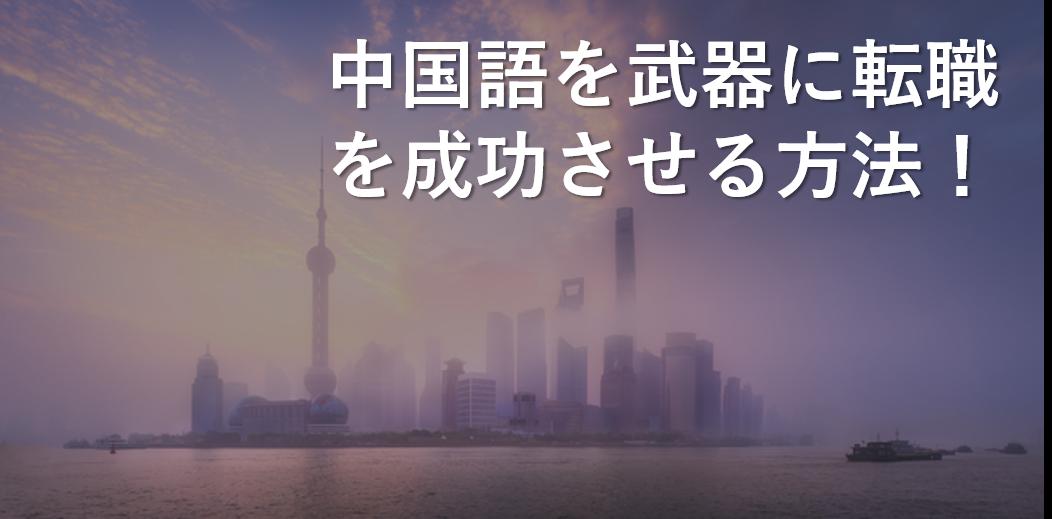 中国語を武器にハイレベルな転職を実現させる方法とおすすめサービス