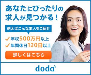 『DODA』の最新の登録方法をわかりやすく解説!