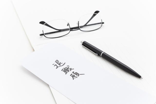 退職願と万年筆とメガネ