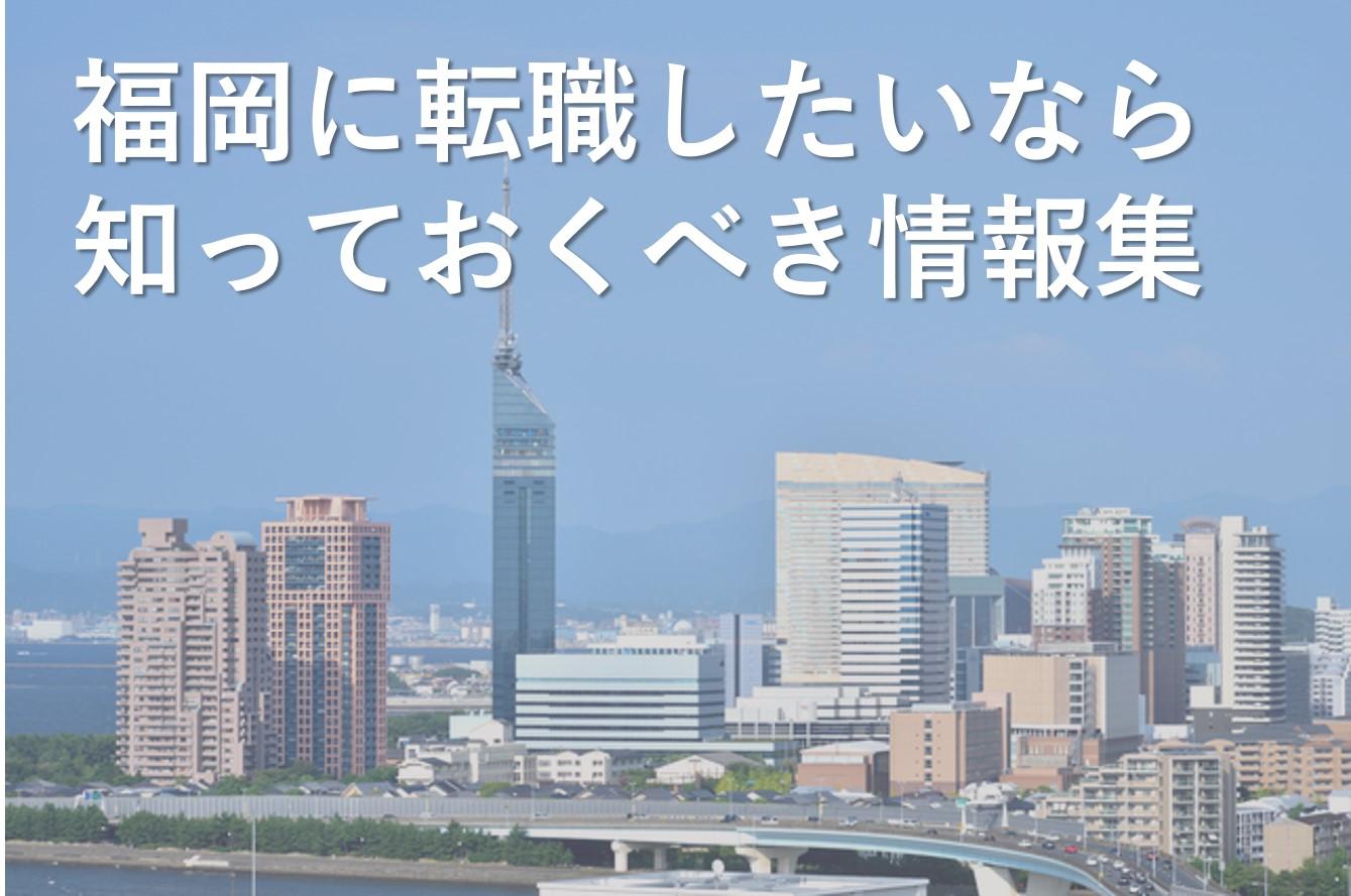 福岡への転職や移住に役立つアドバイス