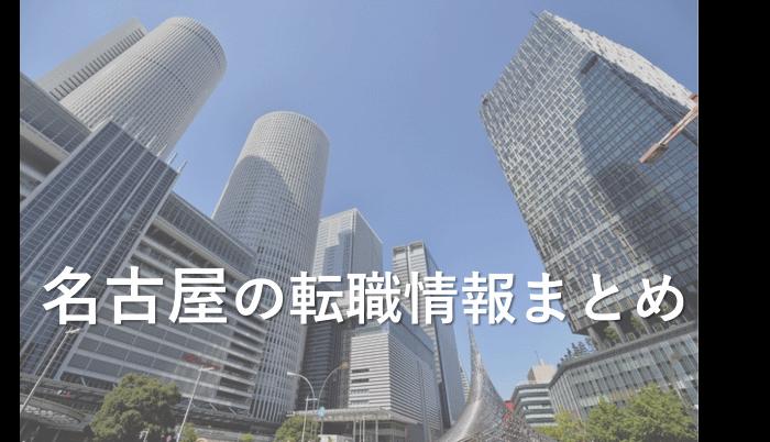 名古屋への転職や移住に役立つアドバイス