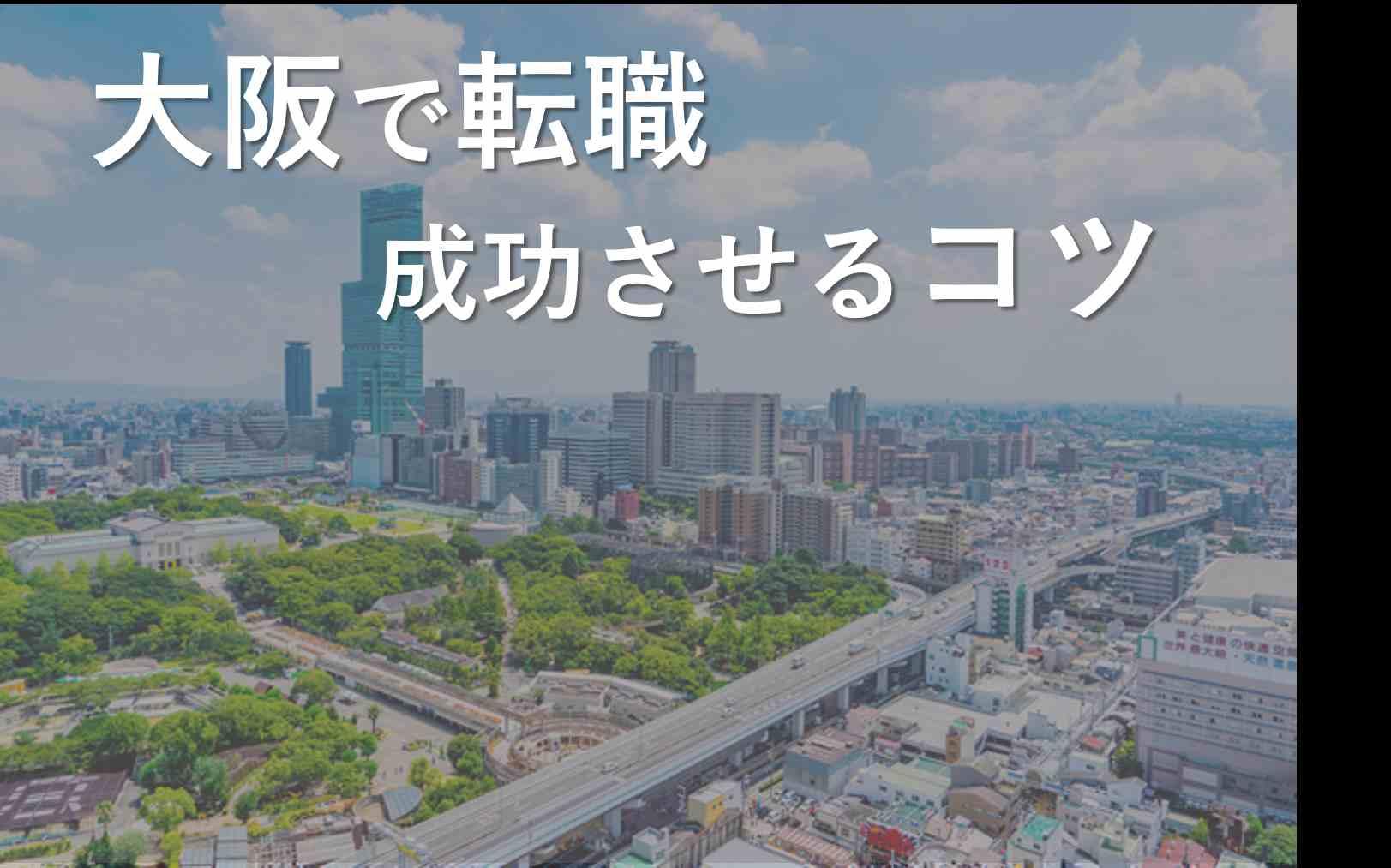 大阪への転職や移住に役立つアドバイス