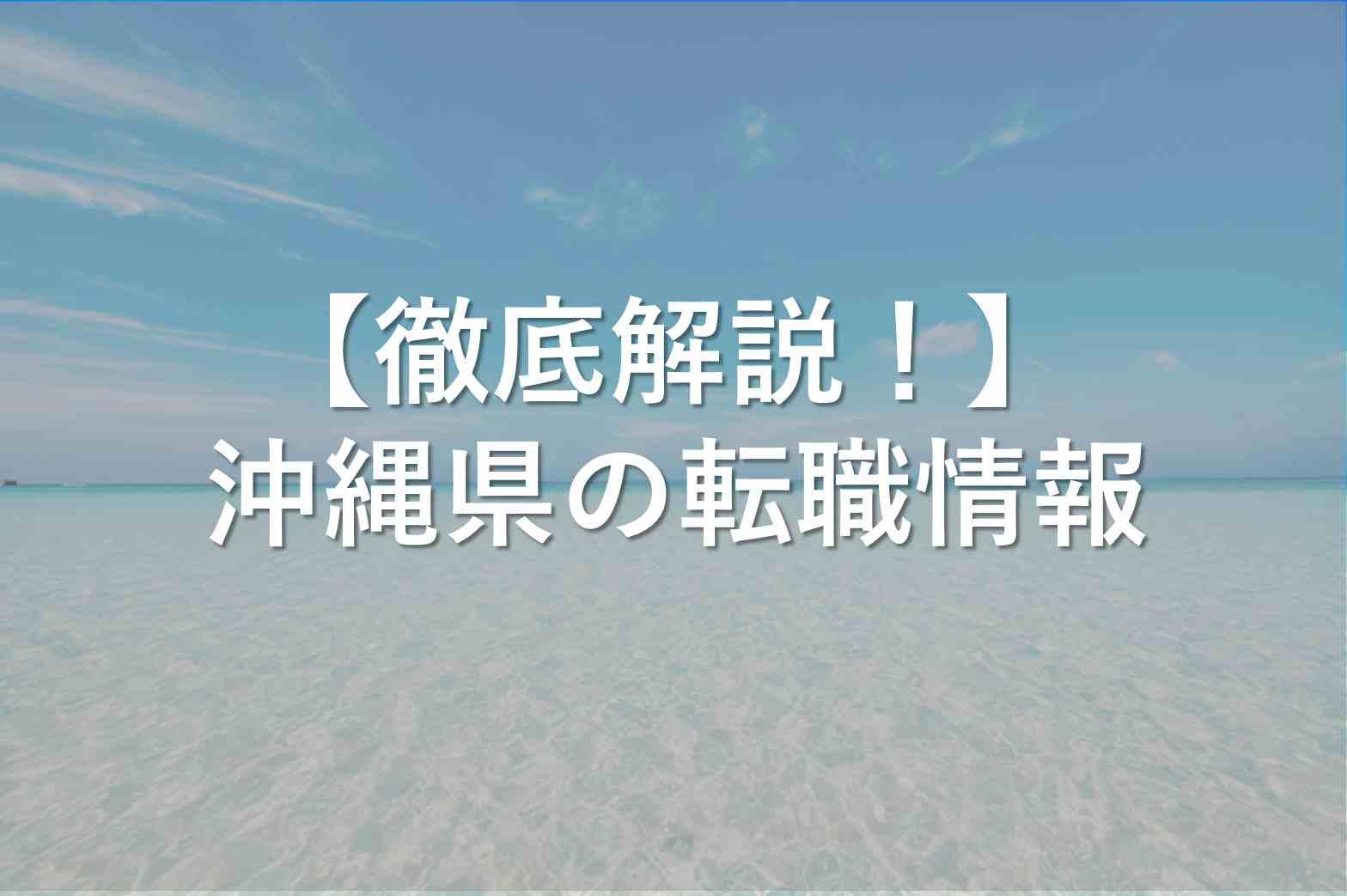 沖縄への転職や移住に役立つアドバイス