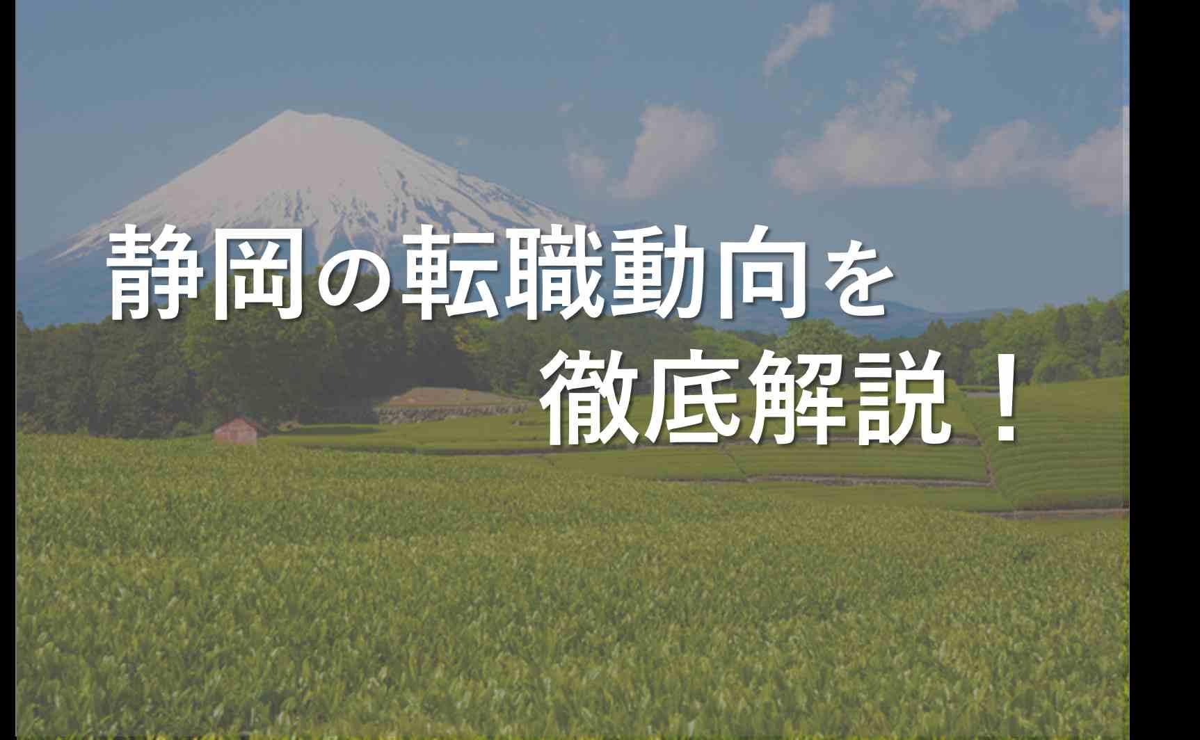 静岡への転職や移住に役立つアドバイス