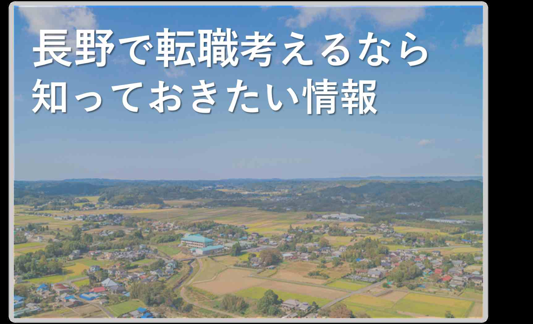 長野への転職や移住に役立つアドバイス