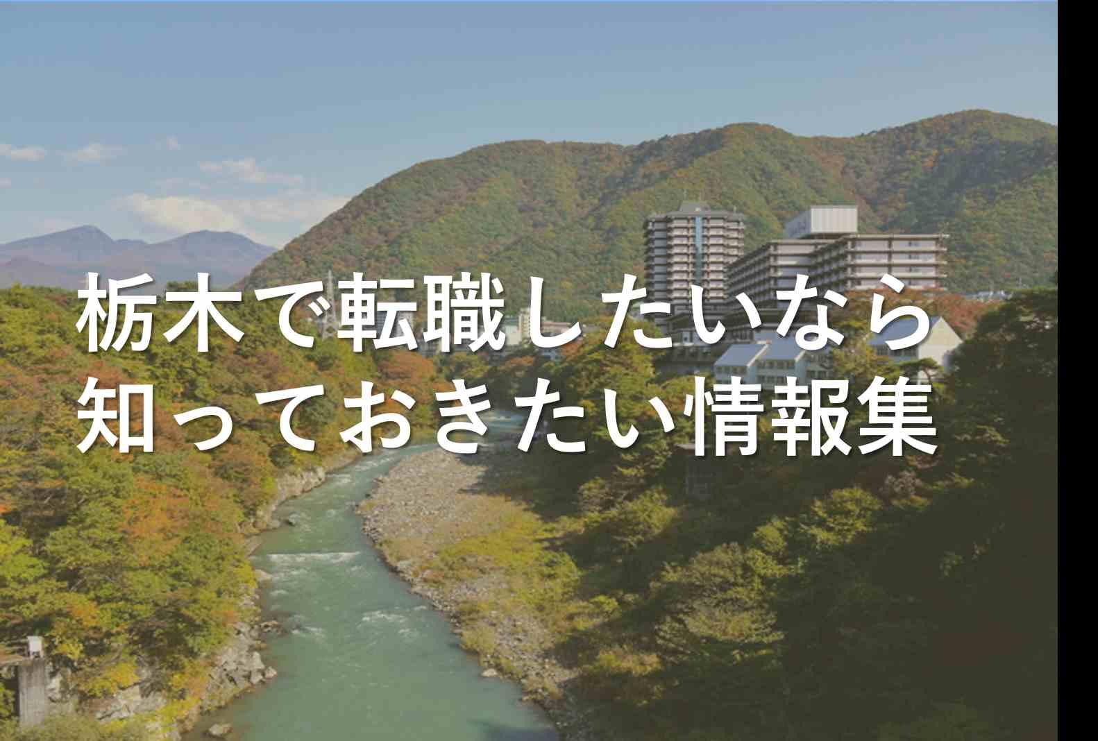 栃木への転職や移住に役立つアドバイス