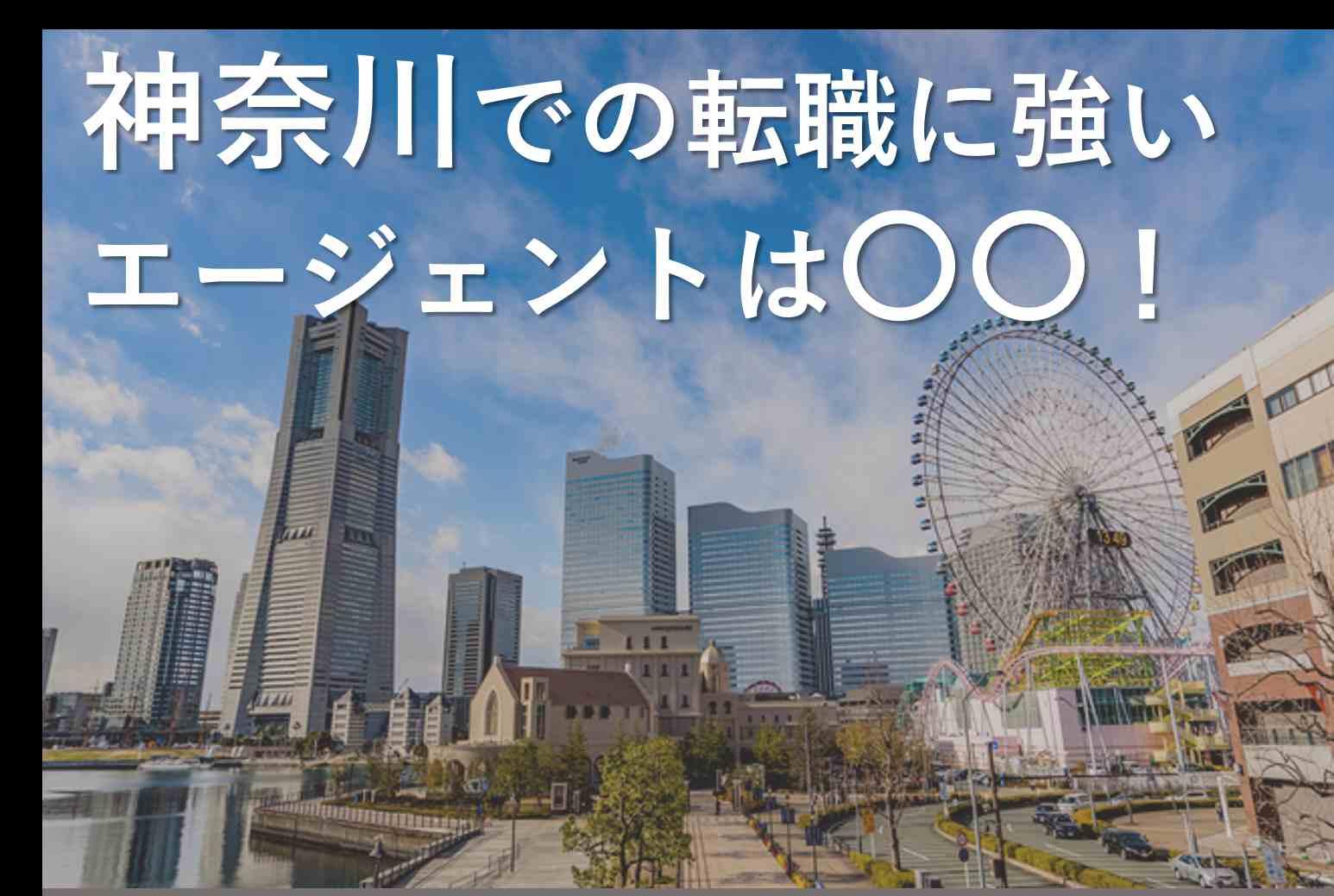 神奈川への転職や移住に役立つアドバイス