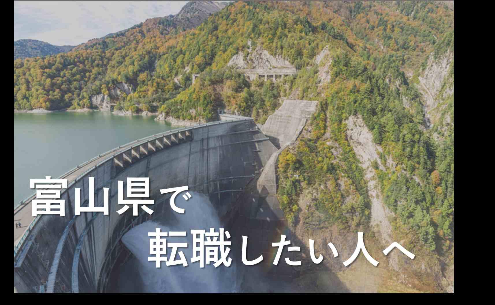 石川への転職や移住に役立つアドバイス