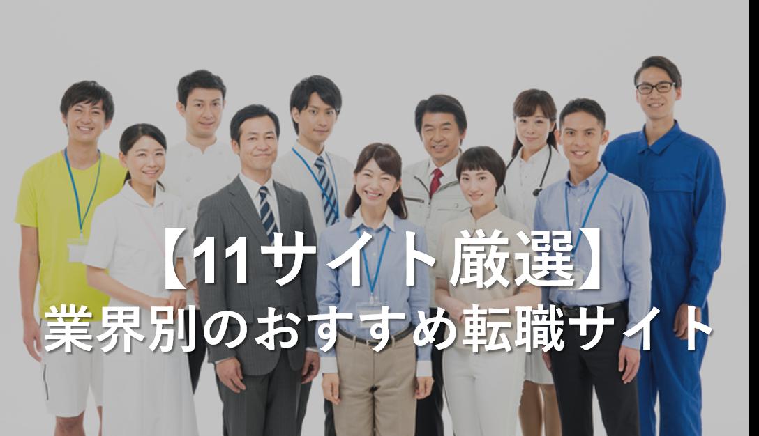 【138社から11社厳選】業界別おすすめ転職サイト