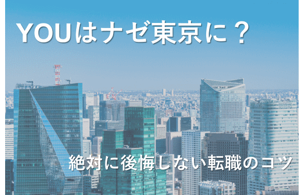 東京へ転職や移住に役立つアドバイス