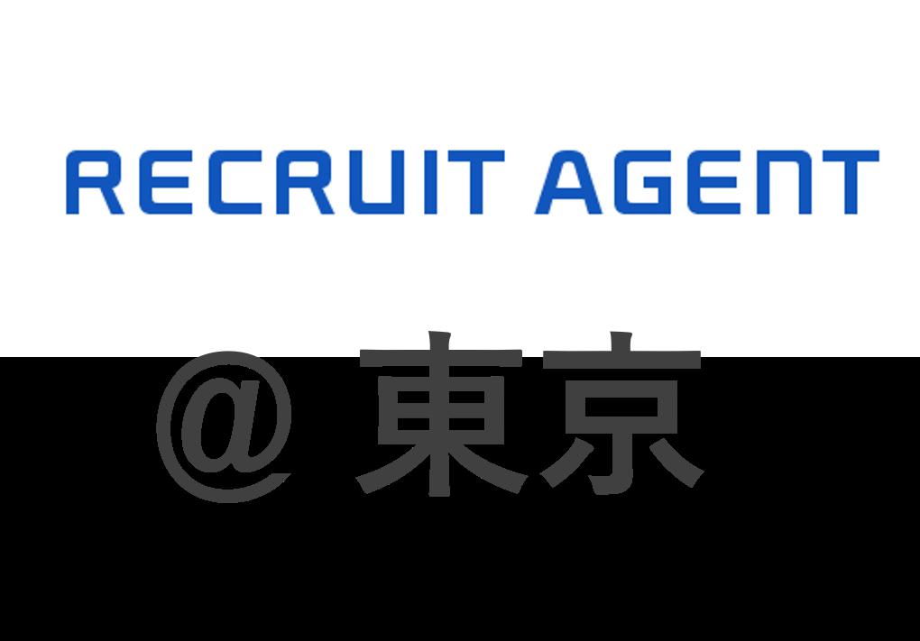 リクルートエージェントの東京にある拠点情報・面談場所・行き方・注意点まとめ