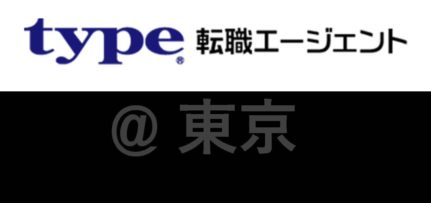 type転職エージェントの東京にある拠点情報・面談場所・行き方・注意点まとめ