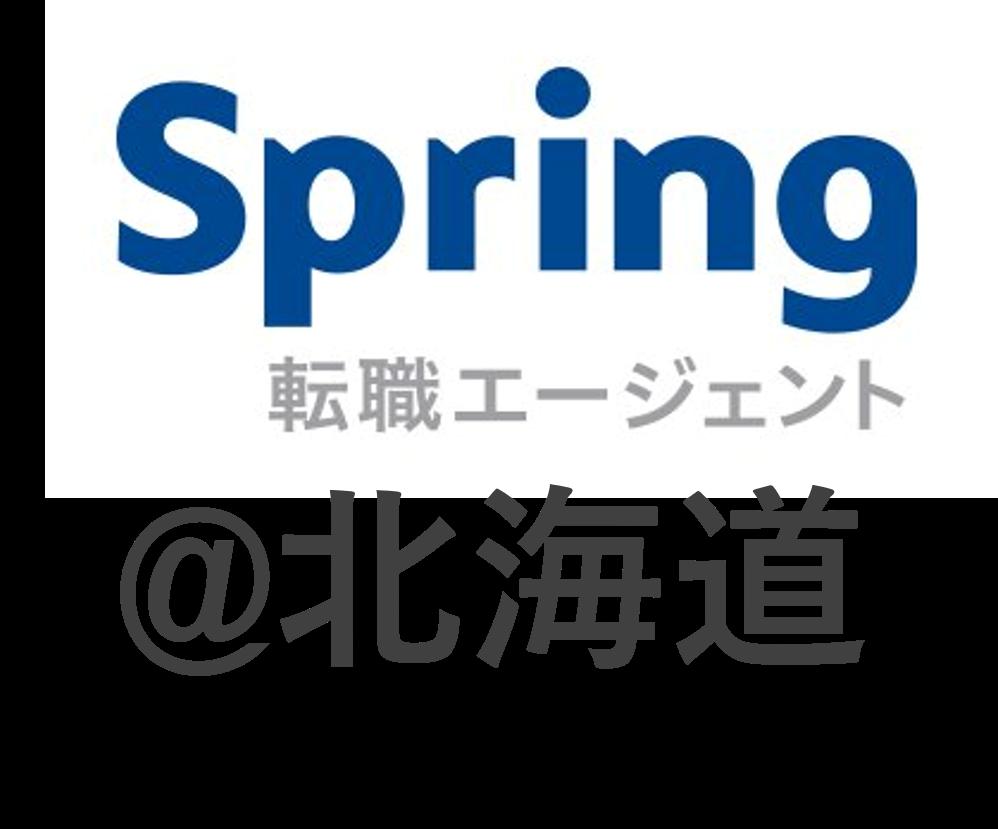 Spring転職エージェント(アデコ)の北海道にある拠点情報・面談場所・行き方・注意点まとめ