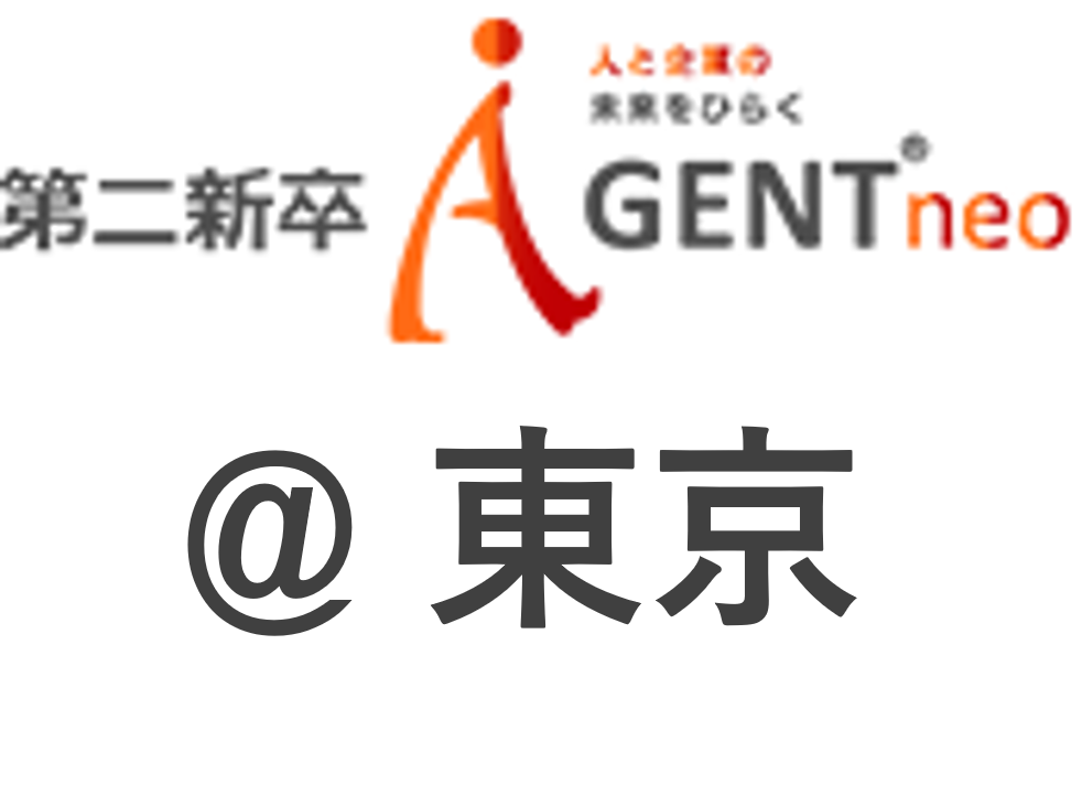 第二新卒エージェントneoの東京にある拠点情報・面談場所・行き方・注意点まとめ
