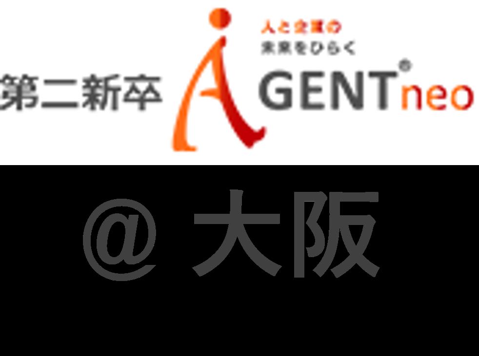 第二新卒エージェントneoの大阪にある拠点情報・面談場所・行き方・注意点まとめ