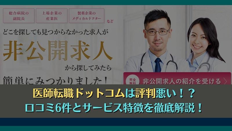 医師転職ドットコムのサービス特徴・口コミ評判