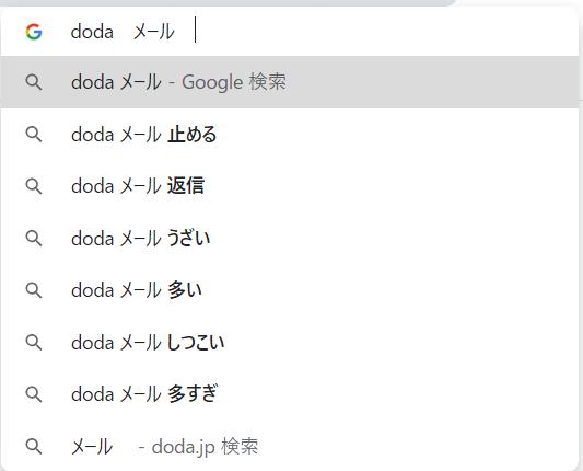 dodaのサジェスト