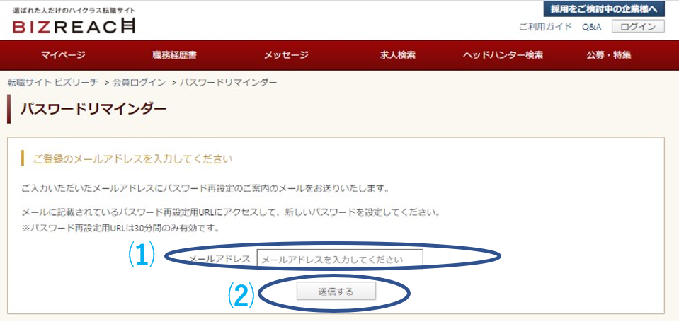 ビズリーチにログインできないときのパスワードリマインダー
