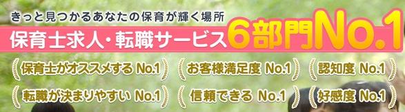 保育士求人・転職サービス6部門No.1