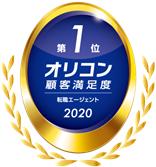2020年オリコン顧客満足度調査転職エージェント第1位!