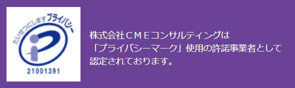 CME薬剤師-プライバシーマーク
