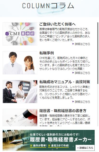 CME薬剤師-お役立ちコンテンツ