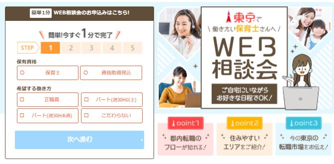 マイナビ保育士-Web相談会