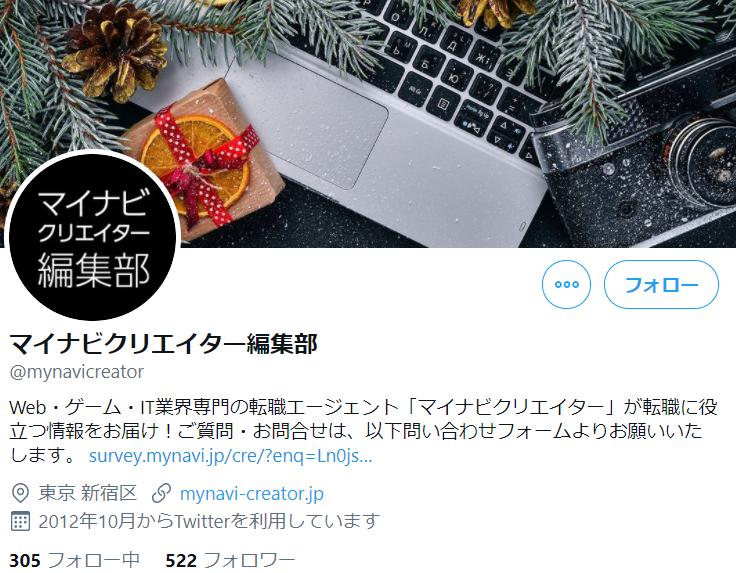 マイナビクリエイター-Twitter