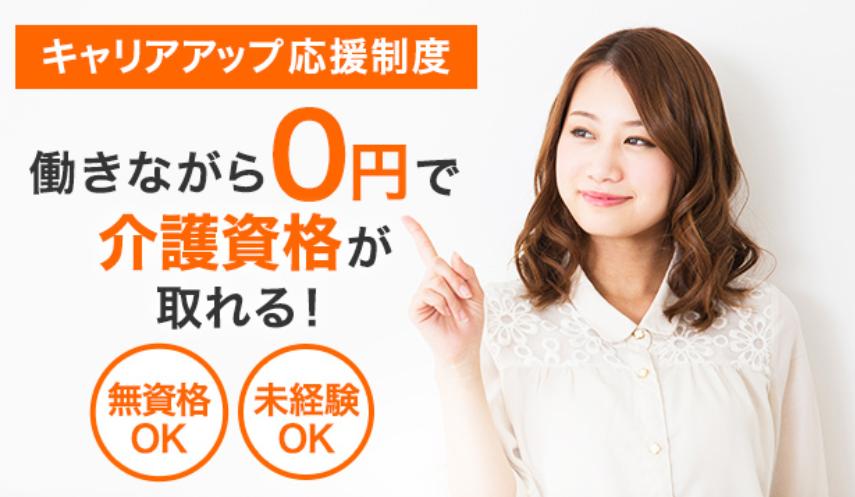 かいご畑-キャリアアップ応援制度