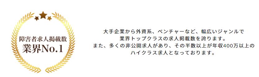 障害者雇用バンク-業界No.1