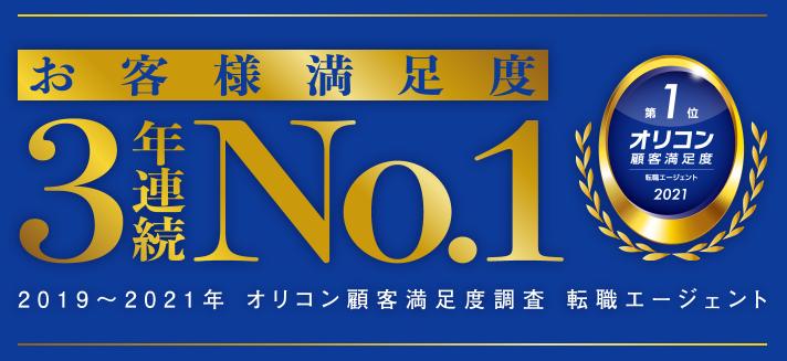 パソナキャリア-顧客満足度調査3年連続No.1